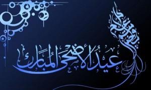 eid-adha