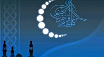 Golaha Imaamyada oo ugu hambalyeynaya Ummada Muslimiinta bilashada bisha Ramadaan